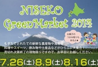 NisekoGreenMarket