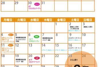 event calendar crop