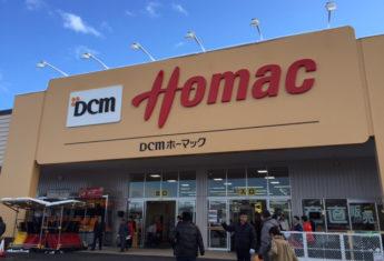 homac-exterior2