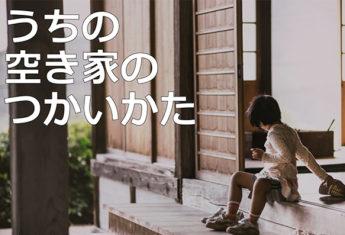 thumbnail-akiyasummit01-1
