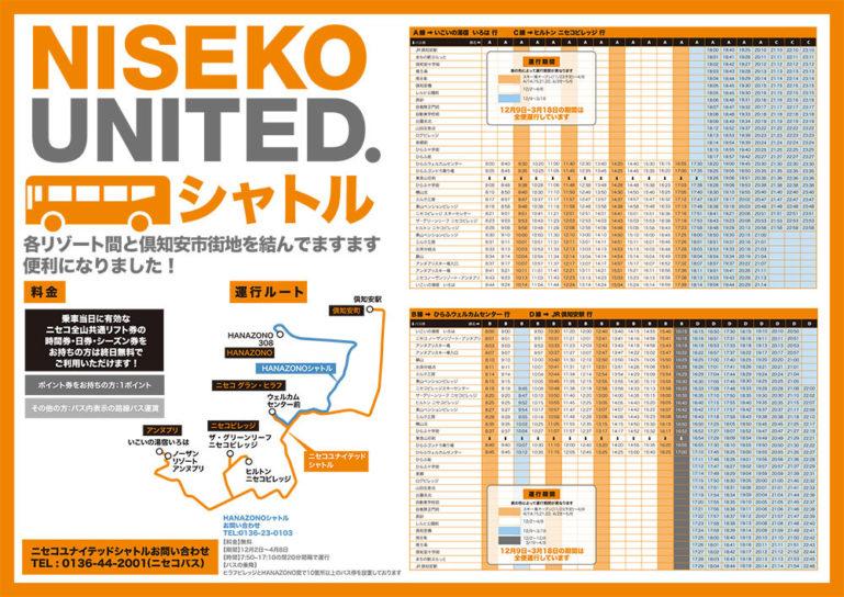 2018 Nu Shuttle Timetable Jp