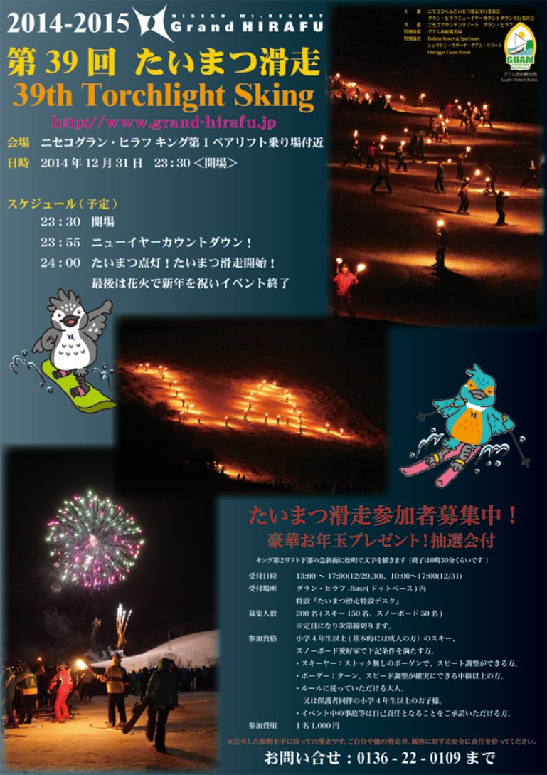 grand-hirafu-new-year
