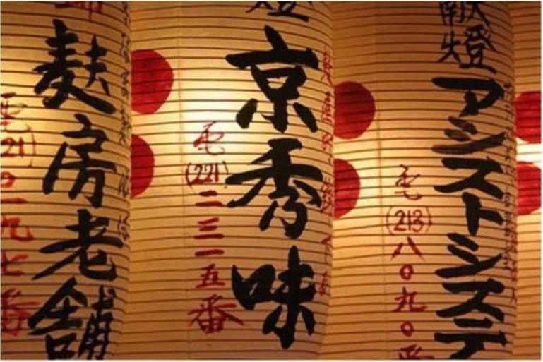 Japanese lanterns 512 341
