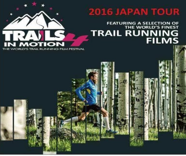 Trails In Motion 4 Full Poster