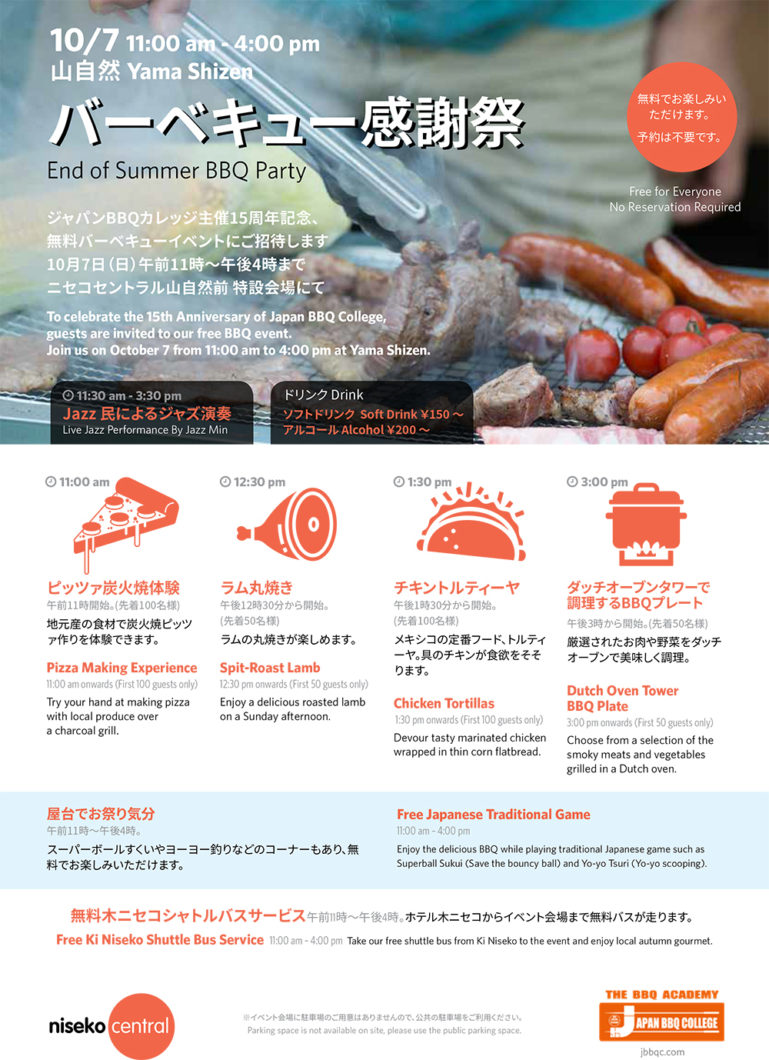 End Of Summer Bbq
