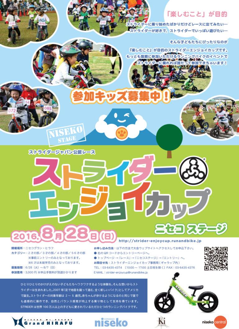 Strider Enjoy Cup Niseko Stage 2016