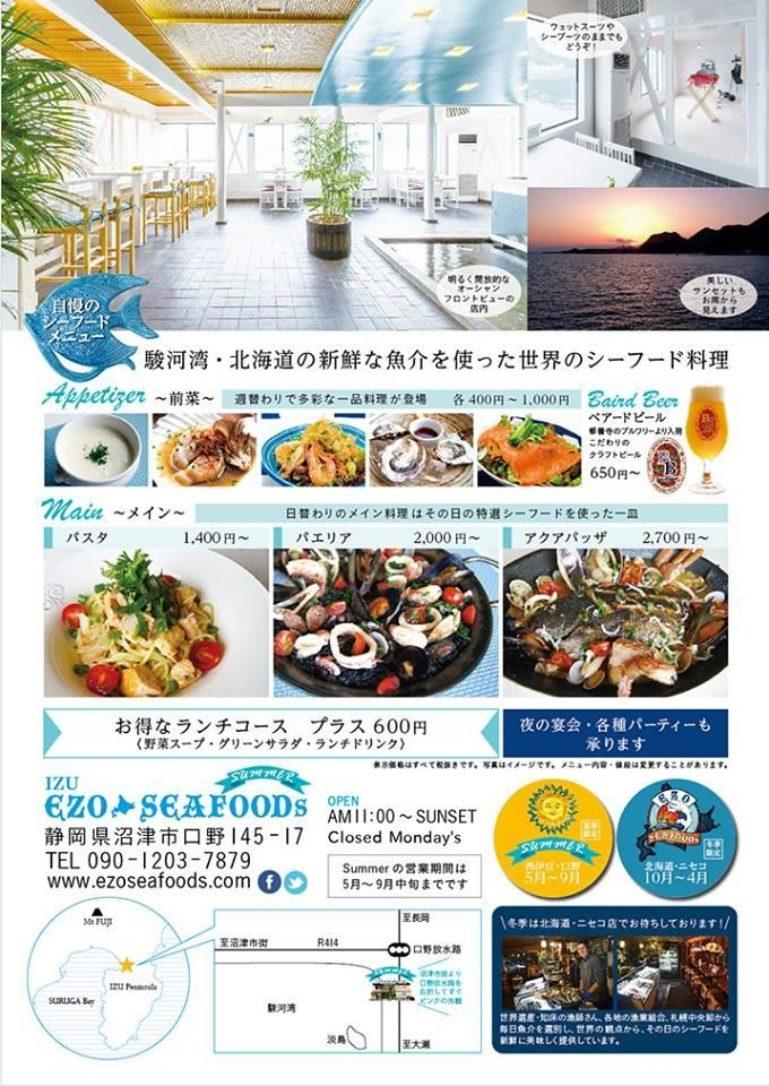 Ezo seafoods summer menu