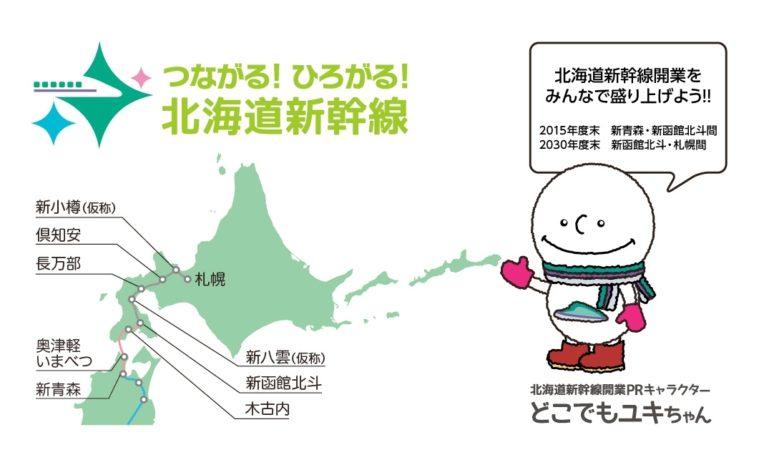 shinkansen-hokkaido