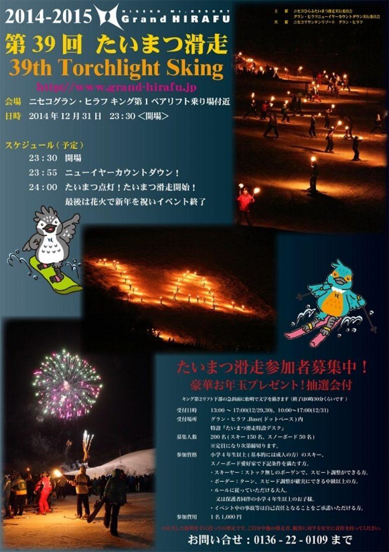 torchlight-brochure