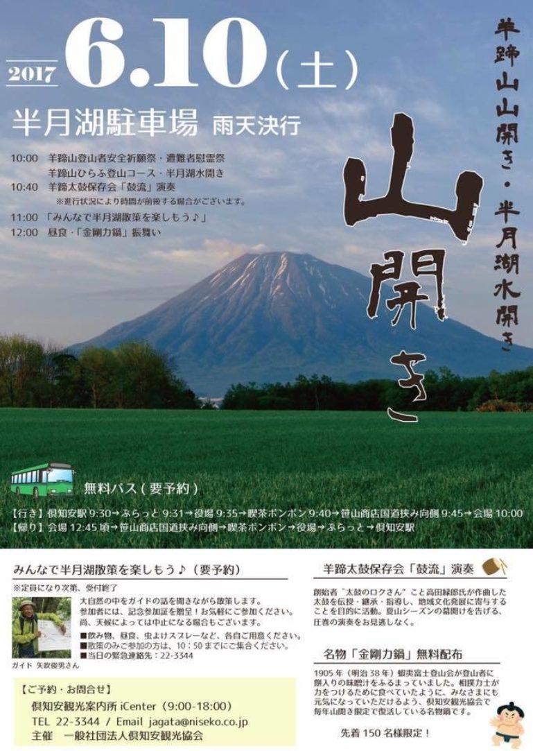 Youteizan Open 2017