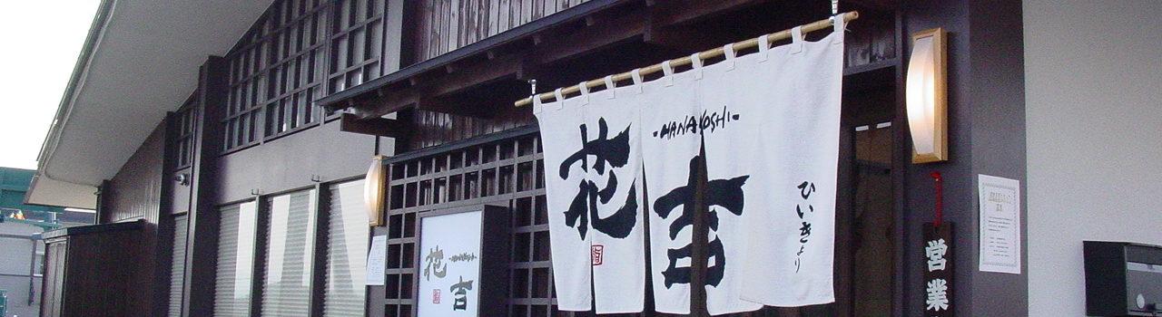 hanoyoshi